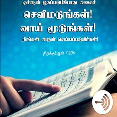 Tamil Quran Audio