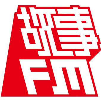 故事 FM podcast artwork