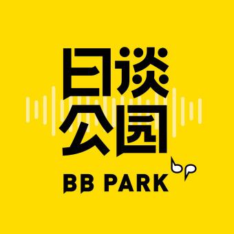 日谈公园 podcast artwork