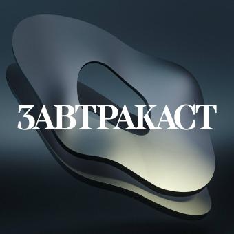 Zavtracast (Завтракаст) podcast artwork