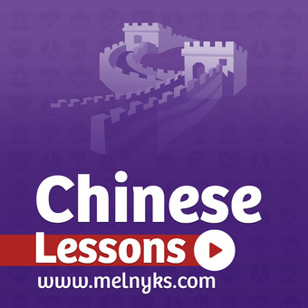Learn Chinese - Easy Situational Mandarin Chinese Audio Lessons podcast artwork