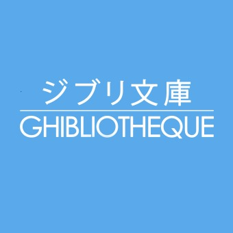 Ghibliotheque - A Podcast About Studio Ghibli podcast artwork